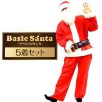 ds-1997664 【訳あり】サンタ コスプレ 【Peach×Peach メンズ ベーシックサンタクロース 6点セット (×5着セット) 】 クリスマスコスプレ