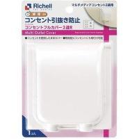リッチェル 4973655215241 コンセントフルカバー2連R 感電防止コンセントカバー