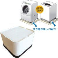 日晴金属 LC-KD65 洗濯機と防水パンの間にすき間を作る!洗濯機かさ上げ台 (LCKD65)