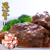【産地】神奈川県西部  足柄牛のテールをどかーんと1kg! スーパーでは中々お目にかかれないテールで...