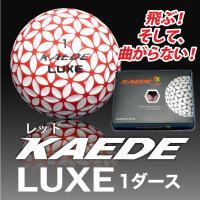 カエデラックス(KAEDE LUXE)ゴルフボール 赤 KAEDEボールから3年ぶりに新球KAEDE...