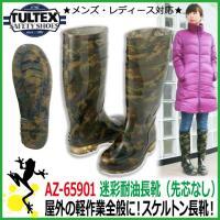 長靴 タルテックス AZ-65901 迷彩 耐油長靴 スケルトン長靴