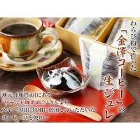 ※この商品は「ブラック」のコーヒーゼリーではありません。 加糖のコーヒーゼリーですので「ブラック」が...