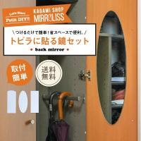 玄関トビラ・家のクローゼットに貼る、取り付け簡単鏡のセット。 取り付けはとっても簡単。取付用品も全て...