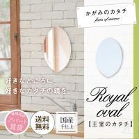 トイレ 鏡 壁掛け 貼る 貼れる ロイヤル オーバル ミラー