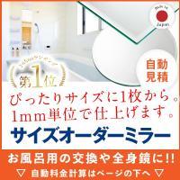 お風呂鏡の交換や、姿見などに。ピッタリサイズでお届けします。  【品名】サイズオーダーミラー【材質】...
