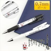 ●製品仕様●  ■種類:油性ボールペン  ■ペン先:細字0.7mmボール ■方式:ノック式 ■サイズ...