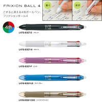 ■種類:多色ゲルインキボールペン ■インキ:フリクションインキ ■インキ色:黒・赤・青・緑 ■ペン先...