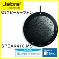 UC環境に最適な音声会議が出来るUSBスピーカーホンです。 SPEAK 410 MS(7410-10...