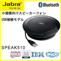 UC環境に最適な音声会議が出来るBluetooth対応USBスピーカーホンです。 SPEAK 510...