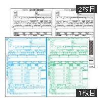 マイナンバー記載に対応した源泉徴収票です。市区町村提出用1枚と、税務署提出用・受給者交付用1枚の2枚...