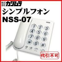 「SS-07」と「NSS-07」は同一品となります。  ●停電時でも使えるかんたん電話機。 ●ACア...