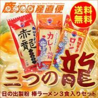 九州でお馴染みの棒状ストレート麺は厳選された小麦粉を、こだわりの配合と製法で作った油を使わないノンフ...