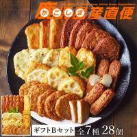さつま揚げ ギフトセット B  松野下蒲鉾 鹿児島県産  特産品 さつまあげ
