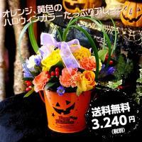 ハロウィン フラワーアレンジメント ハッピーアレンジ  生花