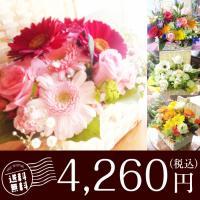 季節の新鮮なお花で作る、ナチュラルなバスケットのアレンジメントです。 カラーは6色+α。   ※ こ...