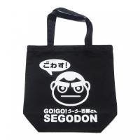 【GO!GO! SEGODON】 エコバッグ (手提げ・トート) 鹿児島の海 薩摩ブラック 【西郷どん・ゆるキャラ・グッズ】