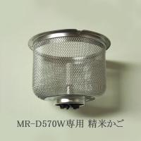 ■アフターパーツ  精米機用 精米カゴ  ■対応機種:TWINBIRD製 MR-D570W(精米機)...