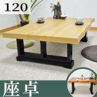 ■サイズ ・テーブル:幅1200mm×奥行800mm×高さ350mm  ■仕様 ・オーク突板  ■カ...
