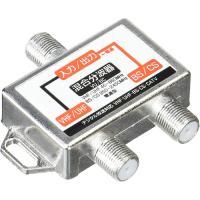 アンテナ 分波混合器(VHF・UHF/BS・CS)