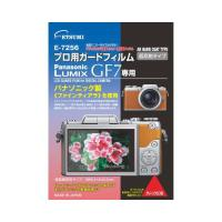 プロ用ガードフィルムAR Panasonic LUMIX GF7専用