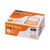 【商品名】 (まとめ) TANOSEE スライドクリップ L シルバー 1箱(50個) 【×2セット...