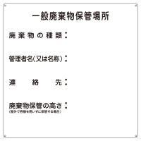 【商品名】廃棄物標識 一般廃棄物保管場所 産廃-1