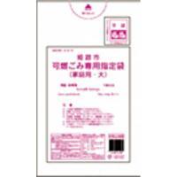 【商品名】 姫路市 可燃中30L手付20枚入半透明 HMJ66 【(30袋×5ケース)合計150袋セ...