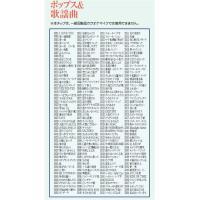 【商品名】 ON STAGE(オンステージ) 専用追加曲チップ 200曲入りチップ(お得用タイプ) ...