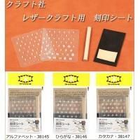 打棒を使ってタンニン鞣し革に打刻する特殊なシート状の樹脂製刻印です。薄く柔軟性があるため扱いやすく、...