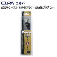 高純度99.99%OFC(無酸素銅)ケーブルと75Ω高周波用同軸ケーブルを採用。S端子付ビデオとS端...