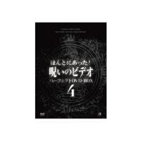 シリーズVol.26~38までを収めた、ほん呪ファン待望のDVD-BOX。13枚組。 製造国:日本