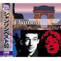 パリのエスプリをふんだんに効かせた大人の音楽、シャンソン!!フランスの国民的歌手エディット・ピアフ、...