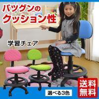 学習チェア 学習椅子 キッズ 椅子 スツール 学習用 脚掛け   お子様の学習用に! ガス圧シリンダ...
