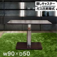 ペダル1つで簡単昇降 ガスの力で高さが上下する昇降式テーブル。 お好みのソファーに合わせて高さを自由...