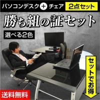 【PCデスクとチェアーのセットでお得!】 特徴 L字型デスクで作業効率UP キーボード用スライド付 ...