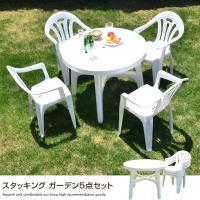 使いやすい丸型のテーブルに重ねておくことができる4脚のチェアのお買い得なガーデン5点セット。お庭での...
