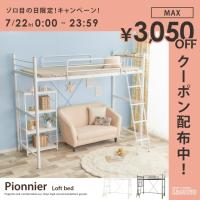 高さ調節可能パイプベッド。ベッド下のスペースを有効に活用できるロフトベッド。頑丈な作りなので、安心し...
