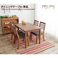 天然木を使用したシンプルなデザインのダイニングテーブル!どのような雰囲気のお部屋にも馴染みやすいデザ...