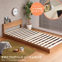 シングル ベッド シングルベッド ベッドフレーム フレーム 和室 コンセント付き フロア シンプル フロアベッド セス ホワイト seth おしゃれ家具 ワンルーム