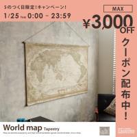 世界地図をモチーフにしたデザインのタペストリー。サイズが大きくインパクトのあるデザインなので、お部屋...