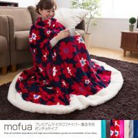なめらかあったかな肌触りが心地いい、mofua(R)プレミアムマイクロファイバー着る毛布(ポンチョタ...