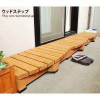 並べて置いても便利な天然木製のベランダステップです。 ■サイズ:約幅900×奥行450×高さ160m...