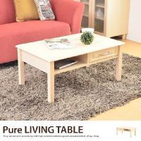 木目調のカラー可愛らしい「Pure」シリーズ。収納付きの便利なリビングテーブルです。引き出しは前後ど...