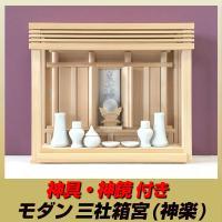 ・洋風のリビングにもお祀りできるモダン箱宮神棚です! ・薄型で背面の壁取付金具で棚板がなくてもお祀り...