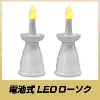 ・LED電球で、ゆらめきある光です。 ・電池式で火を使わないので倒れても安心。 ・先端部プッシュでO...