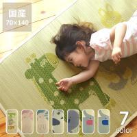 選べる7柄 子供用サマーマット (70×140cm) おしゃれ 涼しい お昼寝 寝ござ 子供 子ども 赤ちゃん 夏用 動物 い草 ベビーマット 北欧