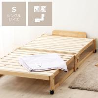 [国産]布団を敷いたままコンパクトに折りたためるひのきの折りたたみベッド(すのこベッド)。広島県で製...