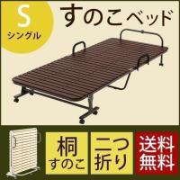 折りたたみが簡単、快適すのこベッド、シングルサイズです。 夏でも冬でもご使用いただける365日通気性...