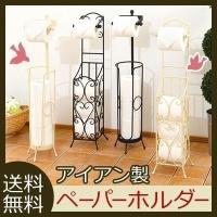 置き型ペーパーホルダーで、トイレを素敵に大変身! お子様にも使いやすいように手の届きやすい設計です。...